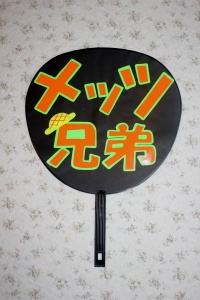 Arashi20141