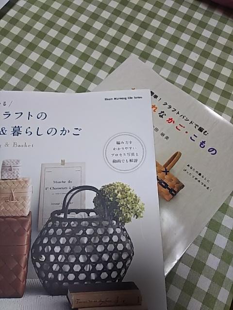 エコクラフト本新刊