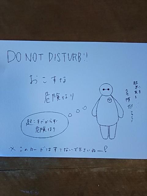 Today's rakugaki ベイマックス